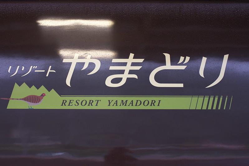 群馬県沢渡温泉・川原湯温泉の旅 リゾートやまどり 2016年8月20日