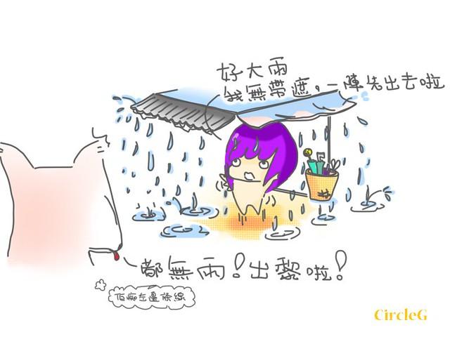 21092016 CIRCLEG 腦點系列 行多一步成個景唔同晒 頭頂下下之瀑布雨 大雨無雨 (3)