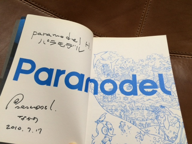 2010年、西宮市大谷記念美術館での「パラモデルの 世界はプラモデル展」でギャラリートークに参加。楽しかったです。もう6年も前だとは・・・。