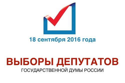 Идем голосовать
