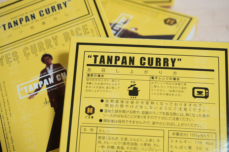 tanpan_curry-8