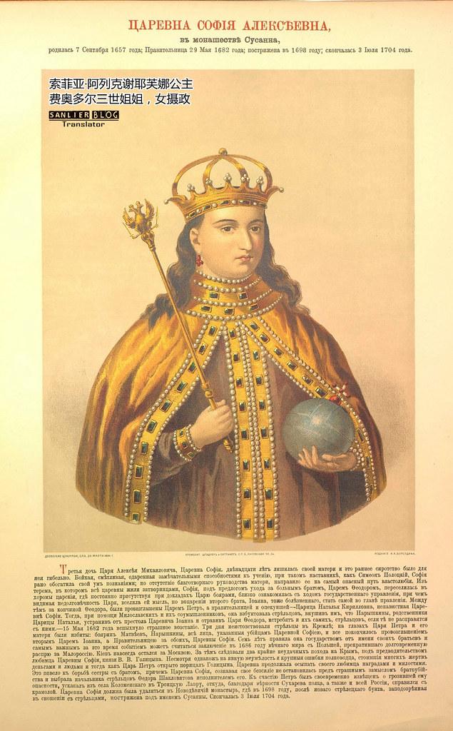 罗曼诺夫王朝帝后画像11
