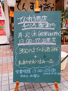 本気酒場 でんすけ商店-55