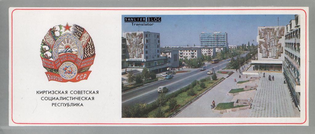 社会主义共和国首都明信片05