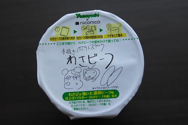 手抜きわさビーフ_03