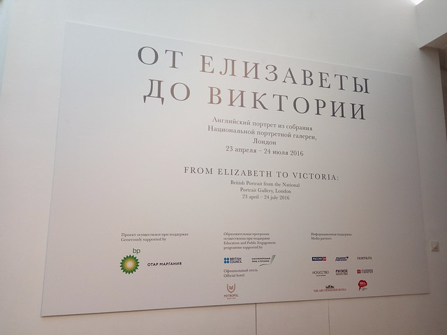 Exibition in Tretyakov gallery