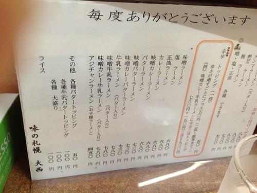 aomori-city-ajinosapporo-onishi-menu