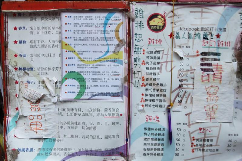台北美食-八德商圈-轟炸雞排 (6)