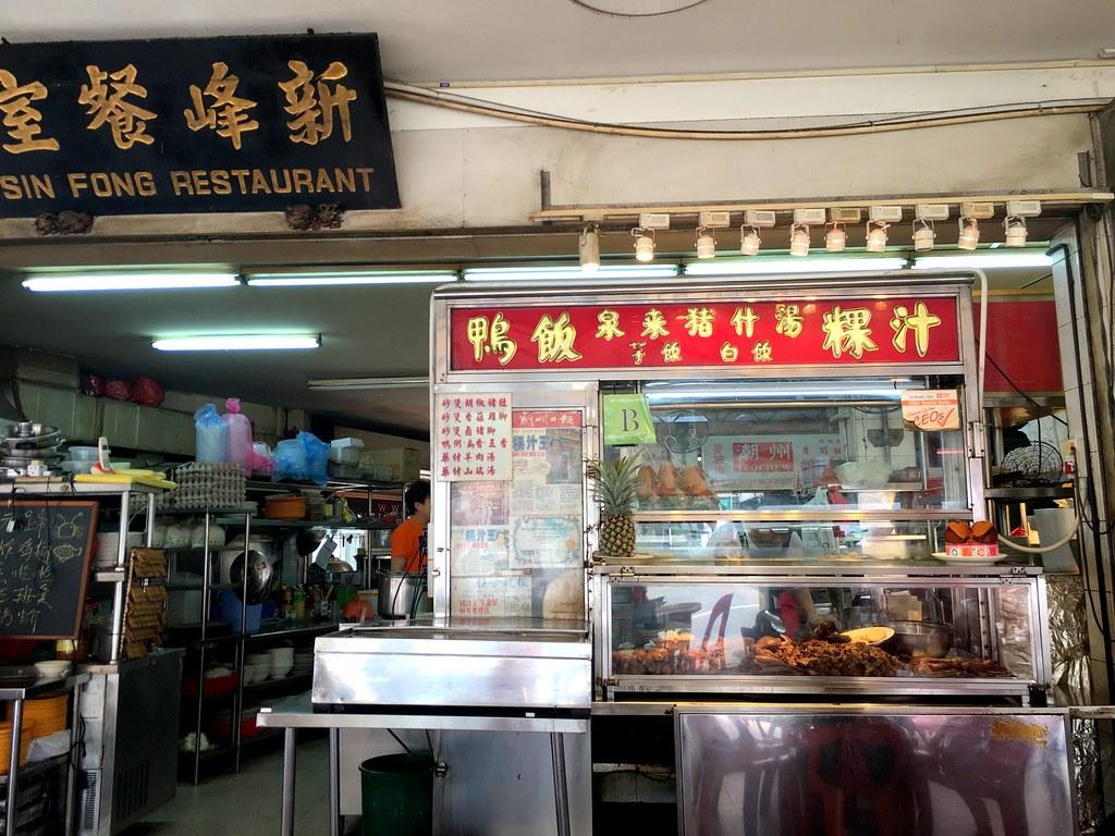 Kway Chap: Quan Lai Guo Zhi