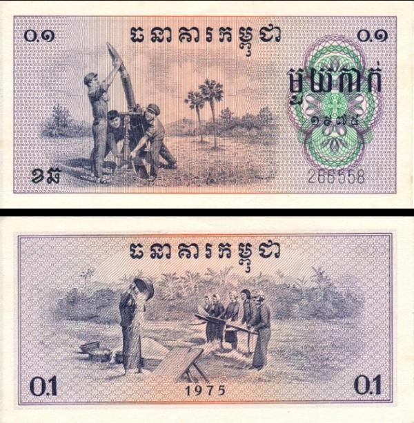 0,1 riel - 1 kak Kambodža 1975, P18a