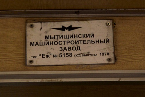 Builders plate on a Type 'EЖ' Metro carriage, No. 5158 built in 1970