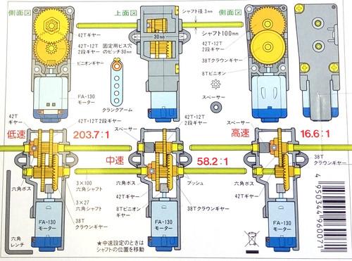amiya-70093-3-Speed-Crank-Axle-Gearbox