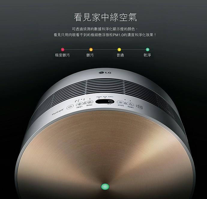 27 LG PuriCare 空氣清淨機 大龍捲蝸牛