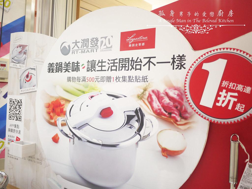 孤身廚房-大潤發最新集點換購—義大利樂鍋史蒂娜Lagostina10