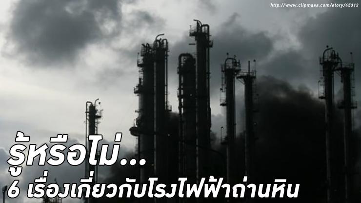 รู้หรือไม่...6 เรื่องเกี่ยวกับโรงไฟฟ้าถ่านหิน