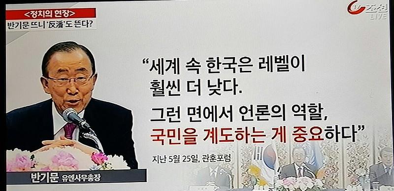 Ban Ki-Moon_0516