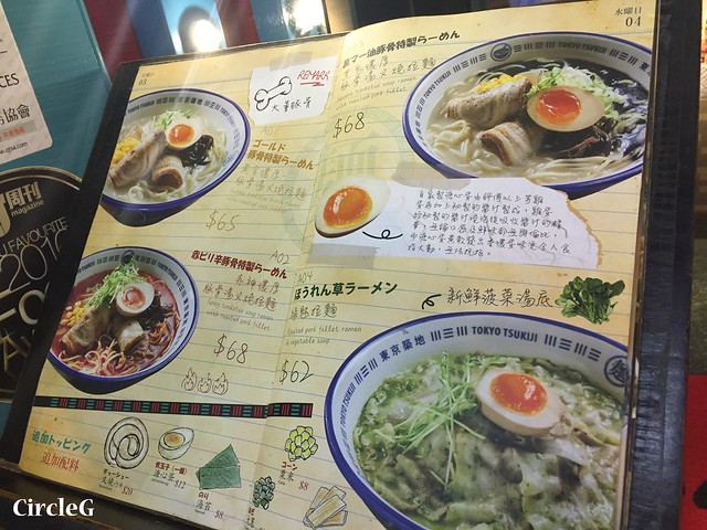 CIRCLEG 遊記 旺角 東京築地拉麵 日本  (8)