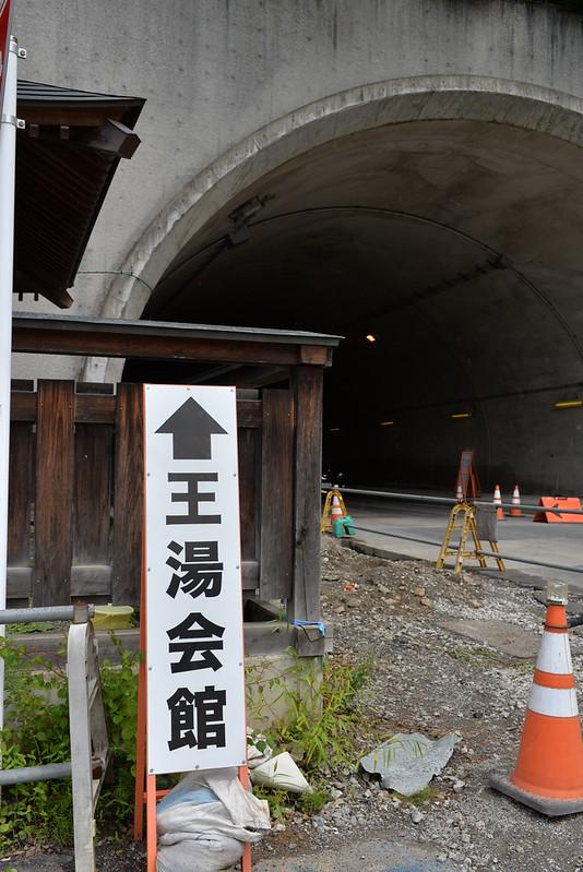 群馬県沢渡温泉・川原湯温泉の旅 2016年8月20日