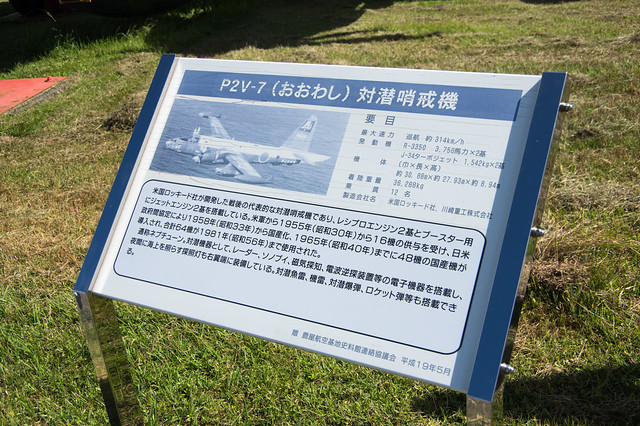 鹿屋航空基地-15.jpg