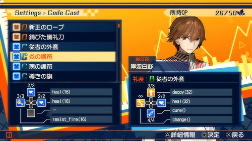 Fate_Extella_System_Reisou_01