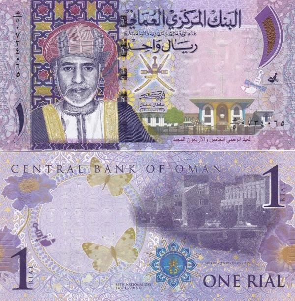 1 ománsky rial Omán 2016, P48b