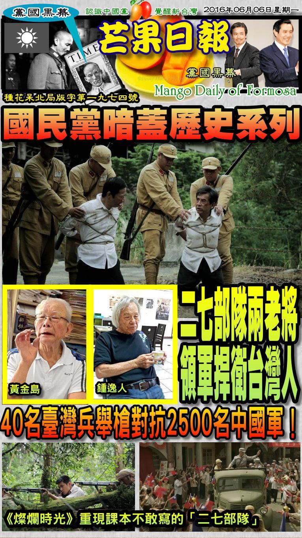 160606芒果日報--黨國黑幕---二七部隊兩老將,領軍捍衛台灣人