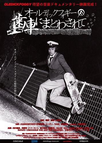 映画『オールディックフォギー/歯車にまどわされて』ポスター