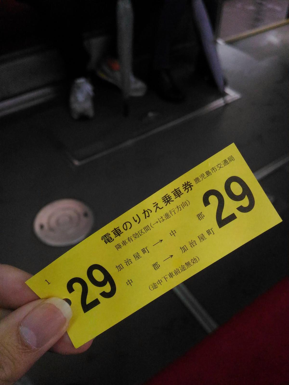 kagoshima_shiden1