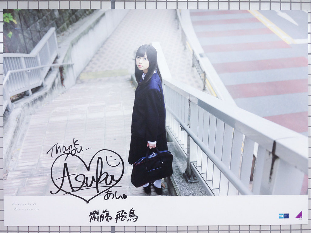 "Nogizaka46 1st Album ""Toumei na Iro"" Promotional Posters at Nogizaka Station: Saito Asuka"