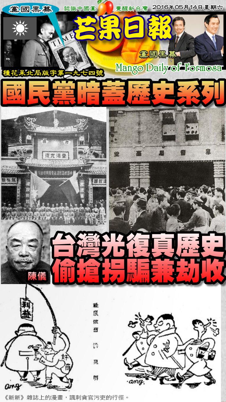 160514芒果日報--黨國黑幕--台灣光復真歷史,偷搶拐騙兼劫收