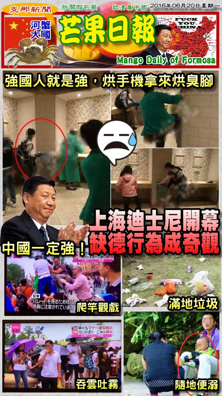 160620芒果日報--支那新聞--上海迪士尼開幕,缺德行為成奇觀