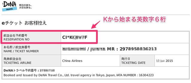 China_Airlines_-13 DeNa