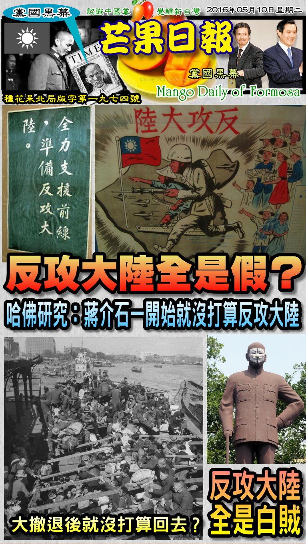 160510芒果日報--黨國黑幕--反攻大陸全是假,蔣介石從未打算