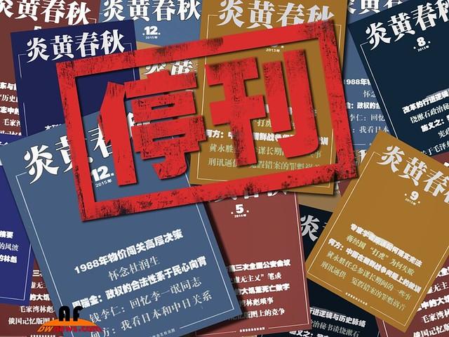 郭道晖:对《炎黄春秋》被非法夺权事件的法理评议