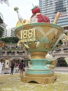 CIRCLEG 遊記 香港  尖沙咀 1881 雪糕 (1)