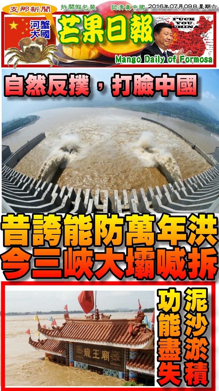 160709芒果日報--支那新聞--昔誇能防萬年洪,今三峽大壩喊拆