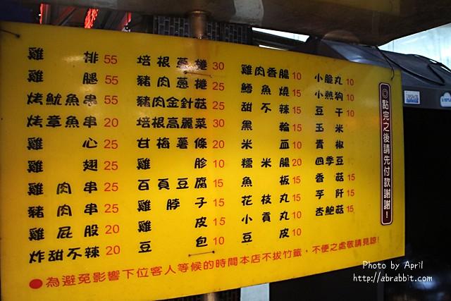 27593337634 4d0d5682f7 z - [台中]神州窯烤(興安店)--怎麼辦,忍不住宵夜時段買一份來吃啊!@興安路 北屯區