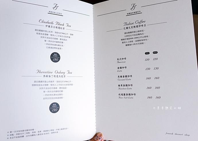 24 法蕾 熊 FALE SOUFFLE 彰化美食