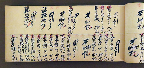 Chinese calligraphy in a book in Vancouver's Chinese Cultural Centre Museum
