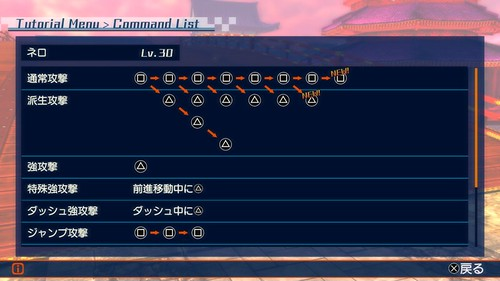 Fate_Extella_System_Level_Up_01
