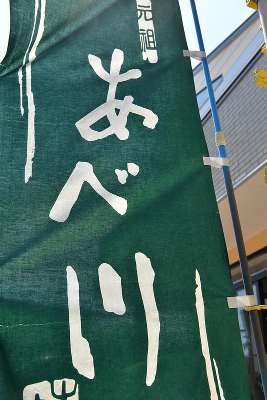 平磯三社祭 夏の青春18きっぷの旅 2016年8月6日