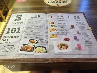 CIRCLEG 香港 遊記 食記 旺角 PIZZA 肉燥飯 101 台灣 檸檬綠茶 雞扒玉子豆腐飯  (6)