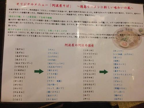 tokushima-city-chukasoba-awaya-awaya-soba-information