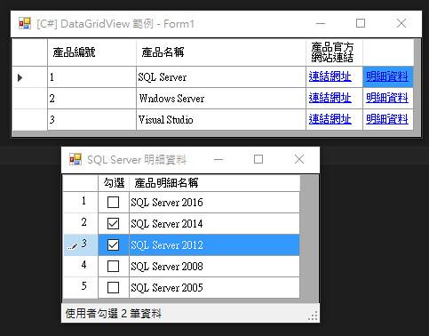 [C#] DataGridView 範例-1