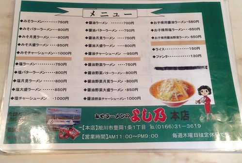 hokkaido-asahikawa-ramen-yoshino-menu