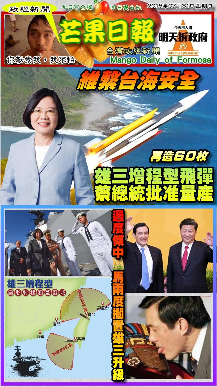 160731芒果日報--政經新聞--雄三增程型飛彈,菜總統批准量產