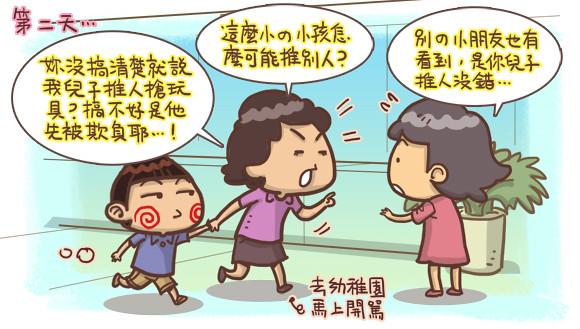 港台移民生活圖文3