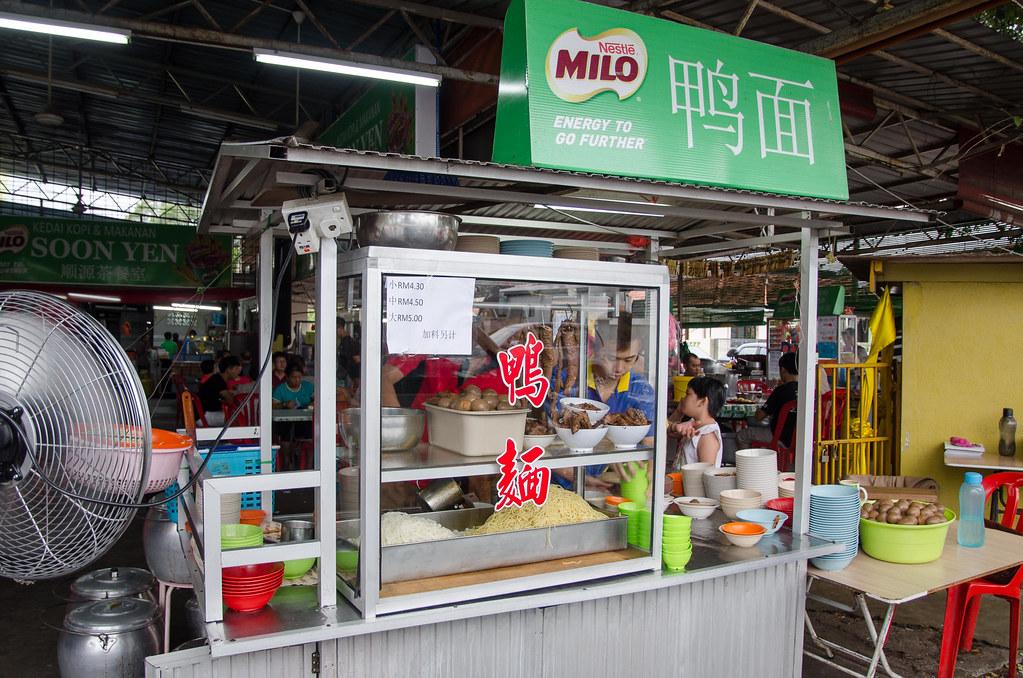 Famous Duck Noodle stall at Kedai Makanan & Minuman Soon Yen