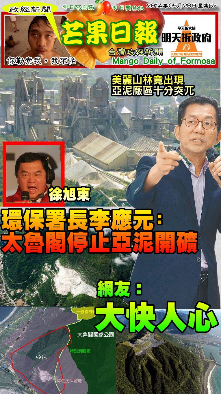160528芒果日報--政經新聞--環保署長李應元,禁止亞泥續開發