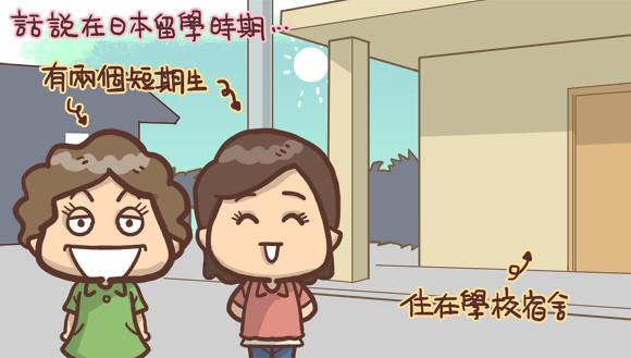 日本留學生活圖文1